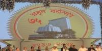 Amrut Mahotsav mumbai
